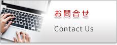 お問合せ Contact Us