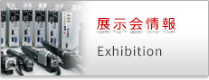 展示会情報 Exhibition