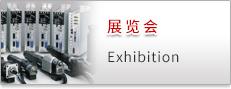 展览会 Exhibition